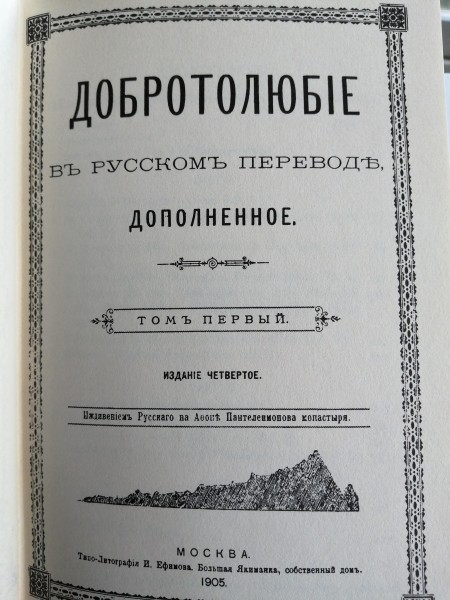 Dobrotolubiye page